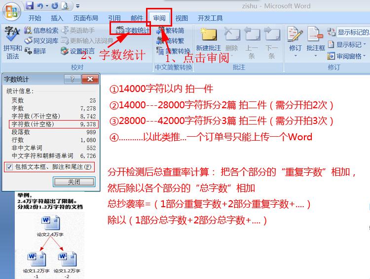 知网小分解(小论文)检测系统