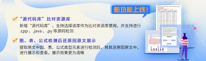 知网论文查重(