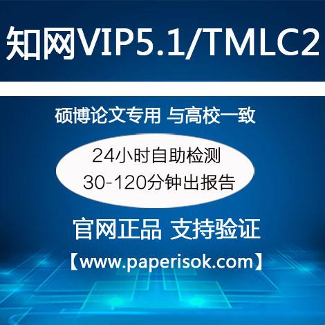中国知网查重vip5.1系统
